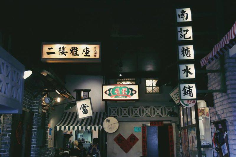 Maoji e1520522611327 STREET FOOD 2.0
